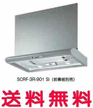 富士工業 レンジフード 【SCRF-3R-901BK】 【間口:900】 【SCRF3R901BK】 【セルフリノベーション】【代引き不可】
