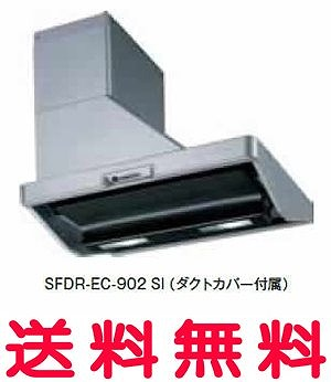 富士工業 レンジフード 【SFDR-EC-902SI】 【間口:900】 【SFDREC902SI】 【セルフリノベーション】【代引き不可】