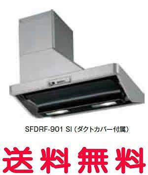 富士工業 レンジフード 【SFDRF-901SI】 【間口:900】 【SFDRF901SI】 【セルフリノベーション】【代引き不可】