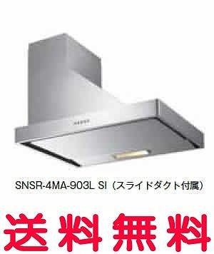 富士工業 レンジフード 【SNSR-4MA-903LSI】 【間口:900】 【SNSR4MA903LSI】 【セルフリノベーション】【代引き不可】