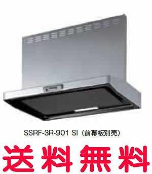 富士工業 レンジフード 【SSRF-3R-901W】 【間口:900】 【SSRF3R901W】 【セルフリノベーション】【代引き不可】