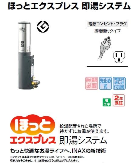 LIXIL・リクシル 小型電気温水器 即湯システム 2L 【EG-2S2-MK】 ほっとエクスプレス 住宅向け キッチン用(2インチ)グランピアッセ・イスト・i600用 INAX 【セルフリノベーション】