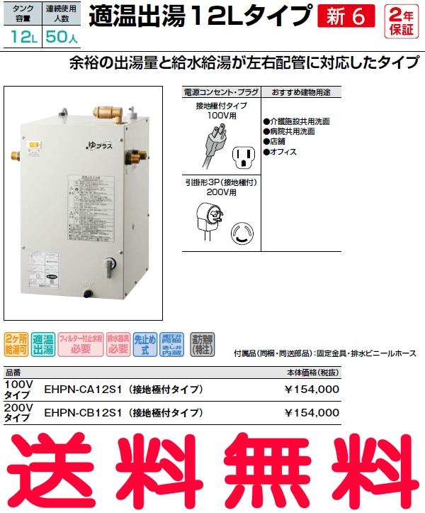 【EHPN-CA12S1】100Vタイプ (接地極付タイプ) LIXIL・リクシル 給湯器 小型電気温水器 適温出湯12Lタイプ 連続使用人数:50人 パブリック向け INAX 【セルフリノベーション】