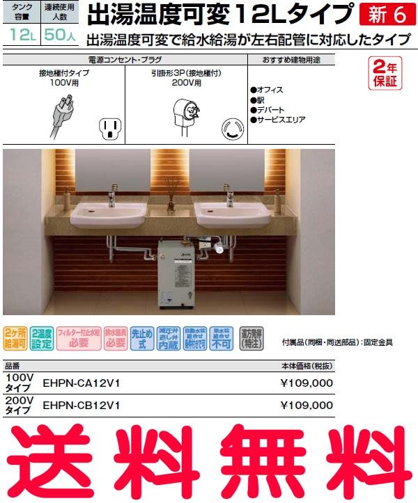 【EHPN-CA12V1】100Vタイプ LIXIL・リクシル 給湯器 小型電気温水器 出湯温度可変12Lタイプ 連続使用人数:50人 パブリック向け INAX 【セルフリノベーション】