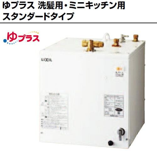 【送料無料】【あす楽】住宅向け 小型電気温水器 12L 【EHPN-H25N3】本体のみ ゆプラス 洗髪用・ミニキッチン用 スタンダードタイプ INAX・LIXIL