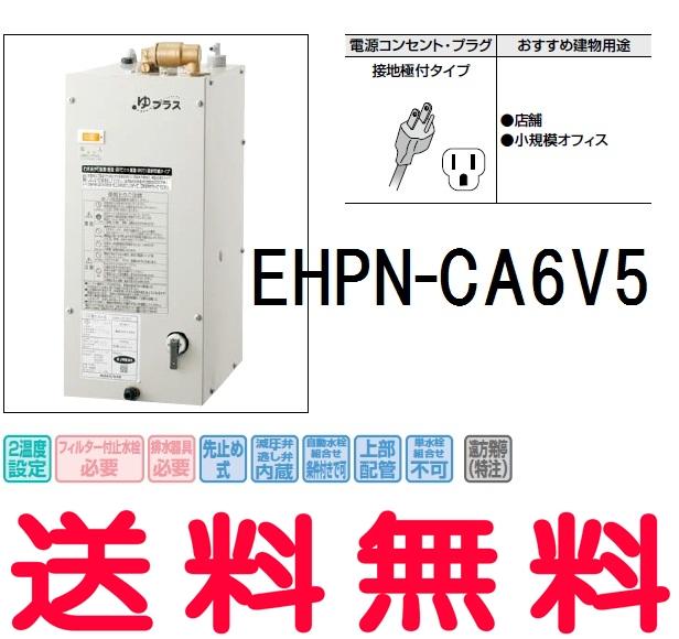 【EHPN-CA6V6】 LIXIL・リクシル 小型電気温水器 6L 約60℃または75℃出湯 ゆプラス 洗面・手洗用 出湯温度可変6Lタイプ 連続使用人数:26人 パブリック向け INAX 【セルフリノベーション】