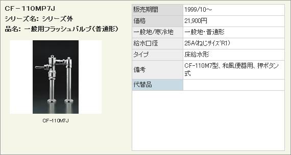 LIXIL・リクシル トイレ 一般用フラッシュバルブ(普通形) 【CF-110MP7J】 床給水形フラッシュバルブ(バキュームブレーカー付) 押ボタン式 和風便器用 INAX