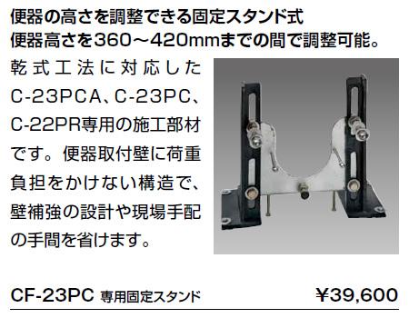 LIXIL・リクシル トイレ 壁掛式洋風便器 専用固定スタンド 【CF-23PC】 INAX
