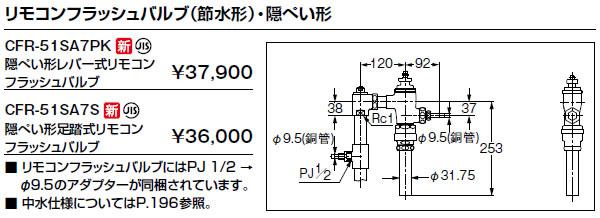 LIXIL・リクシル トイレ リモコンフラッシュバルブ(節水形)・隠ぺい形 【CFR-51SA7PK】 隠ぺい形レバー式リモコンフラッシュバルブ INAX