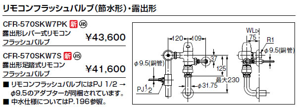 LIXIL・リクシル トイレ リモコンフラッシュバルブ(節水形)・露出形 【CFR-570SKW7S】 露出形足踏式リモコンフラッシュバルブ INAX