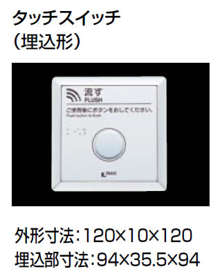 LIXIL・リクシル トイレ 大便器自動洗浄システム オートフラッシュC セパレート形 タッチスイッチ(埋込形) タイル壁用 【OKC-2BT】 INAX
