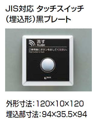 LIXIL・リクシル トイレ 大便器自動洗浄システム オートフラッシュC セパレート形 タッチスイッチ(埋込形) 黒プレート パーティション用【OKC-3BPJ】 ECO6タイプ INAX