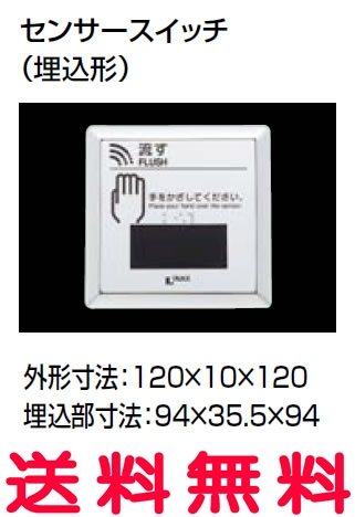 LIXIL・リクシル トイレ 大便器自動洗浄システム オートフラッシュC セパレート形 センサースイッチ(埋込形) タイル壁用 【OKC-2ST】 INAX