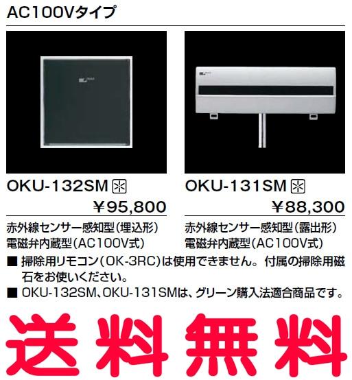 【在庫1点のみ・あす楽対応】【OKU-131SM】小便器自動洗浄システム AC100Vタイプ 赤外線センサー感知型(露出形) 電磁弁内蔵型(AC100V式)LIXIL・リクシル INAX