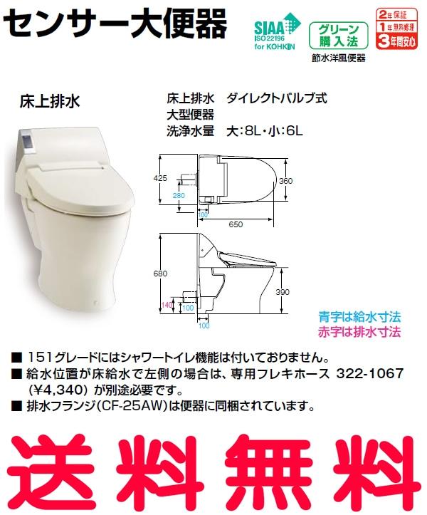 LIXIL・リクシル トイレ センサー大便器 便器【BC-950P】 タンク【DV-151AF】 リフォーム用 グレード:151 ハイパーキラミック 床上排水(Pトラップ) INAX