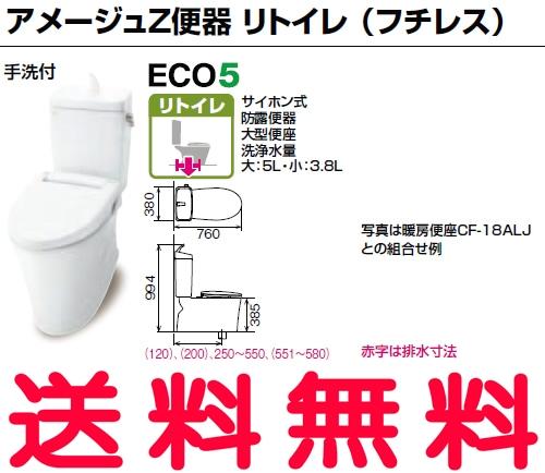 【寒冷地・アメージュZ リトイレ・流動式】便器【BC-ZA10H】タンク【DT-ZA180HW】床排水 ECO5 トイレ リフォーム用トイレ、寒冷地流動式、手洗いあり フチレス【リクシル・LIXIL・イナックス・INAX】【便器は全品送料無料】