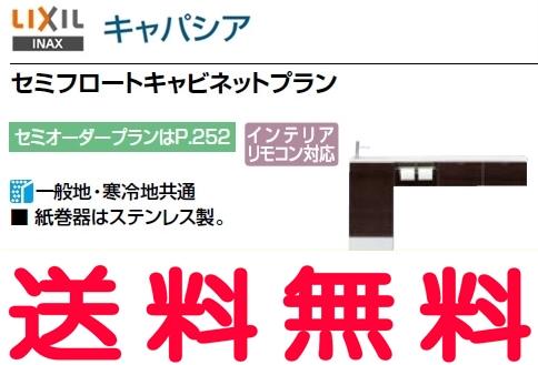 【AN-AMLEBEKXHJX】 INAX キャパシア カウンター奥行160 手洗器一体型人造大理石カウンター 間口780~ ハンドル水栓 手すりなし セミフロートキャビネットプラン 左仕様 壁排水 【ANAMLEBEKXHJX】