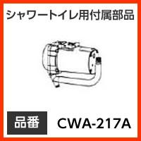LIXIL・リクシル トイレ シャワートイレ用付属部品 水圧判定治具 【CWA-217A】 低流動圧対応ブースター(後付用) INAX