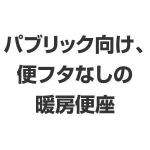 LIXIL・リクシル トイレ 暖房便座 【CF-18ALJ-C】 スローダウン機構付暖房便座 パブリック向け(便フタなし仕様)(大型) INAX
