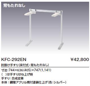 【KFC-292EN】手すり 肘掛け トイレ用 LIXIL・リクシル 手摺り 肘掛け手すり(床付式・背もたれなし) INAX