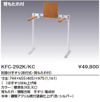 【KFC-292K/KC】手すり 肘掛け トイレ用 LIXIL・リクシル 手摺り 肘掛け手すり(床付式・背もたれ付) INAX