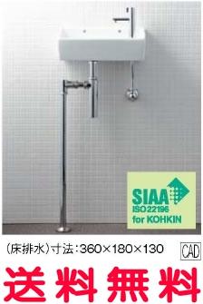 【トイレ 手洗い器】L-A35HP【壁給水・床排水】LIXIL・リクシル 狭小手洗シリーズ 手洗タイプ(角形) INAX