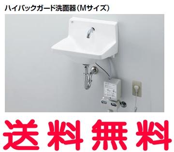 INAX 【L-A951MD-BW1】医療施設用流し ハイバックガード洗面器(Mサイズ) 自動水栓 単水栓 アクエナジー 壁排水(Pトラップ) 床給水 【セルフリノベーション】