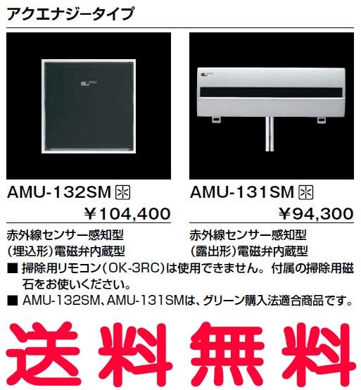 【OK-100】 小便器自動洗浄装置 流せるもんU 後付けタイプ 既存フラッシュバルブ流用 (LIXIL・リクシルフラッシュバルブ用) AI節水 75×128×147(乾電池式) LIXIL・リクシル INAX