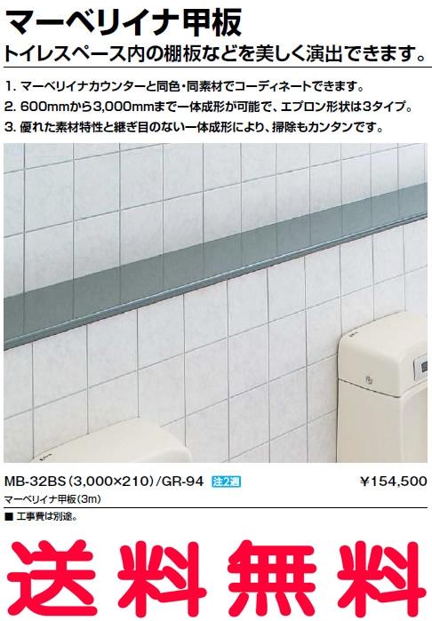 LIXIL・リクシル トイレ マーベリイナ甲板 【MB-3】 クレセア エプロン高さ:40mm エプロン様式:L 【価格は1mの単価です】 INAX