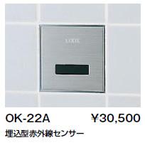 INAX 【OK-22A】医療施設用流し 埋込型赤外線センサー