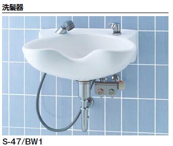 INAX 【S-47/BW1+SF-47K(HP)+SF-47K(HS)】実験用流し・洗髪器 洗髪器 洗髪器 【セルフリノベーション】