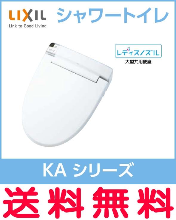 【CW-KA22QA】INAX・イナックス・LIXIL・リクシルシャワートイレKAシリーズ大型共用便座KA22密結式便器用【CWKA22QA】