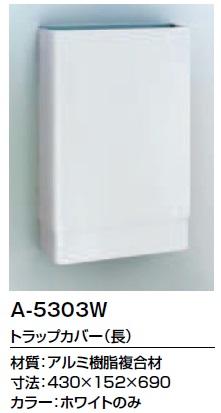L-A74用専用オプション トラップカバー ロング A-5303W ホワイト