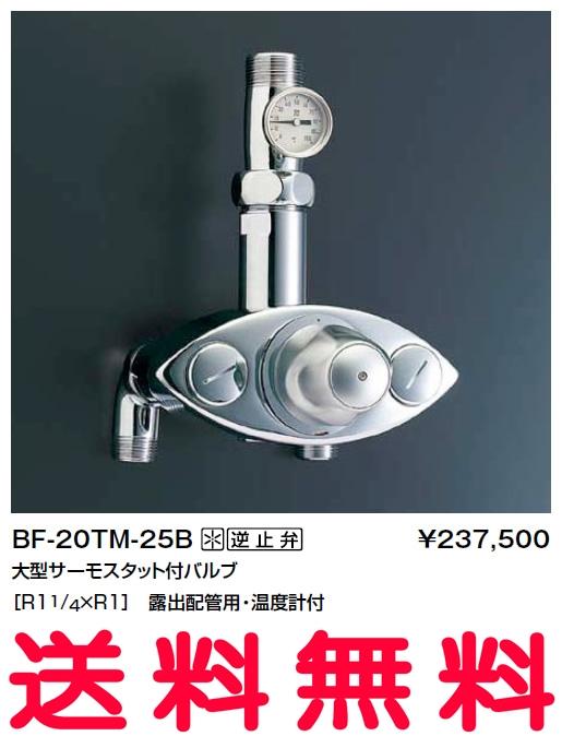 LIXIL・リクシル 水栓金具 大型サーモスタット付バルブ パブリック向け 【BF-20TM-25B】 [R11/4×R1] 露出配管用・温度計付 INAX