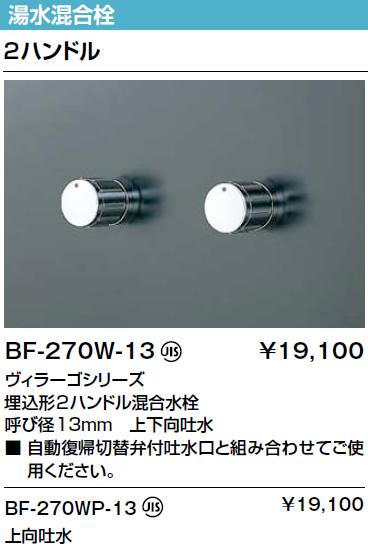 LIXIL・リクシル 水栓金具 埋込形 2ハンドル混合水栓 パブリック向け 【BF-270W-13】 ヴィラーゴシリーズ 呼び径13mm 上下向吐水 INAX