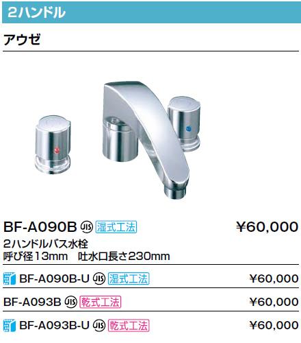 LIXIL・リクシル 水栓金具 バス水栓 デッキタイプ 【BF-A090B】 アウゼ 2ハンドルバス水栓 湿式工法 INAX
