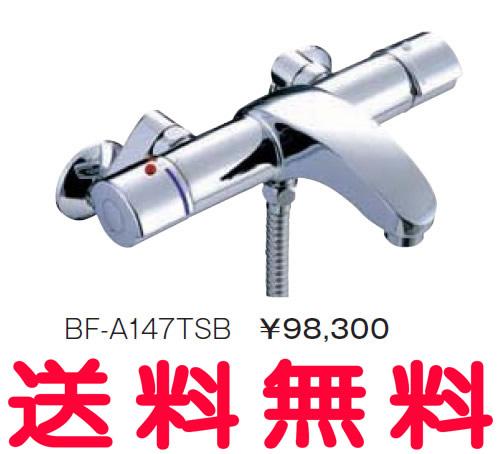 【BF-A147TSB】 LIXIL・リクシル エコフル多機能シャワー サーモスタット付シャワーバス水栓(吐水口固定式) 【BFA147TSB】 INAX