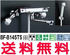 LIXIL・リクシル 太陽熱温水器用サーモスタット付シャワーバス水栓(BF-B145TS) INAX