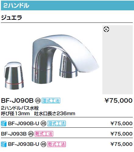 LIXIL・リクシル 水栓金具 バス水栓 デッキタイプ 【BF-J090B】 ジュエラ 2ハンドルバス水栓 湿式工法 INAX