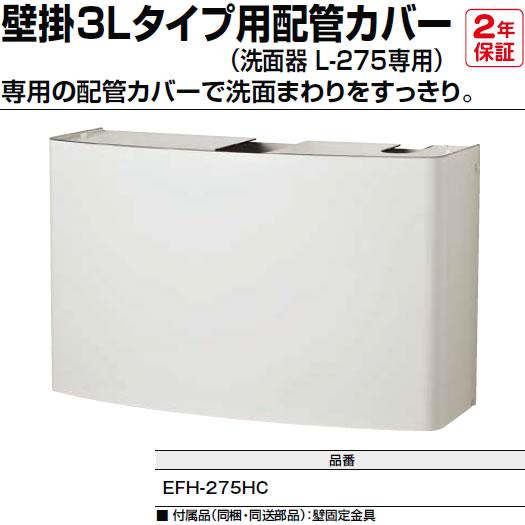 【EFH-275HC】 INAX・イナックス・LIXIL・リクシル 電気温水器 別売部品 壁掛3Lタイプ用配管カバー(洗面器 L-275専用)