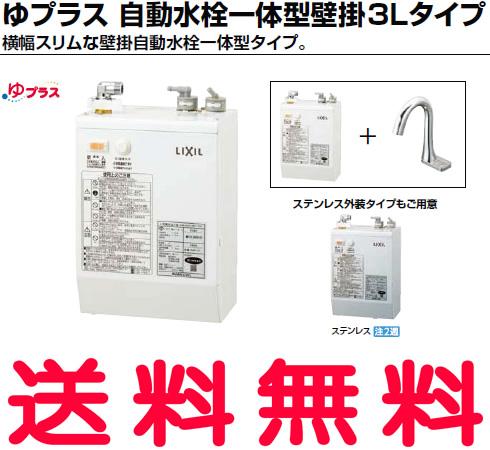 【EHMN-CA3S5-AM200V1】 INAX・イナックス・LIXIL・リクシル 電気温水器 ゆプラス 自動水栓一体型壁掛3Lタイプ パブリック向け 【セルフリノベーション】