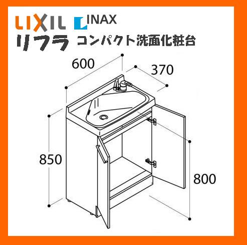 FRN-605R(または605L) リフラ 省スペース用洗面化粧台(間口600mm奥行370mm) リフラ INAX イナックス LIXIL リクシル 壁給水(化粧台のみ、ミラーは含まれません)
