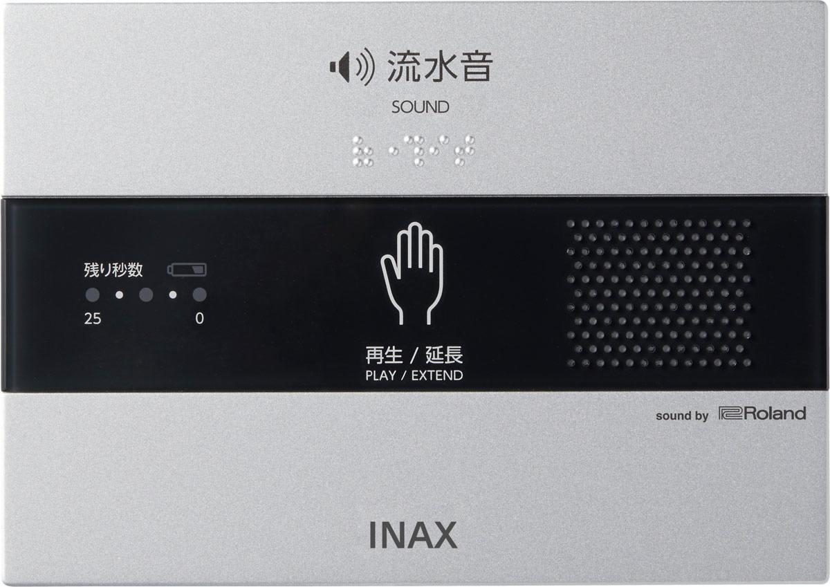 あす楽 KS-623  INAX[イナックス]・LIXIL[リクシル] サウンドデコレーター(トイレ用音響装置) 手かざし 露出形・電池式 トイレアクセサリー [旧品番KS-602 擬音装置 節水] 【沖縄・北海道・離島は送料別途必要です】