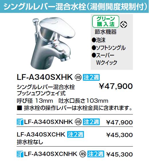 LIXIL・リクシル 水栓金具 湯側開度規制付水栓金具 【LF-A340SXHK】 シングルレバー混合水栓 プッシュワンウェイ式 INAX