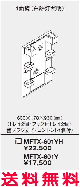 【MFTX-601YH+FTXN-605S】 LIXIL・リクシル 洗面化粧台 オフト 1面鏡(白熱灯証明)くもり止めヒーター付 扉タイプ 間口:600mm【幅60cm】 INAX