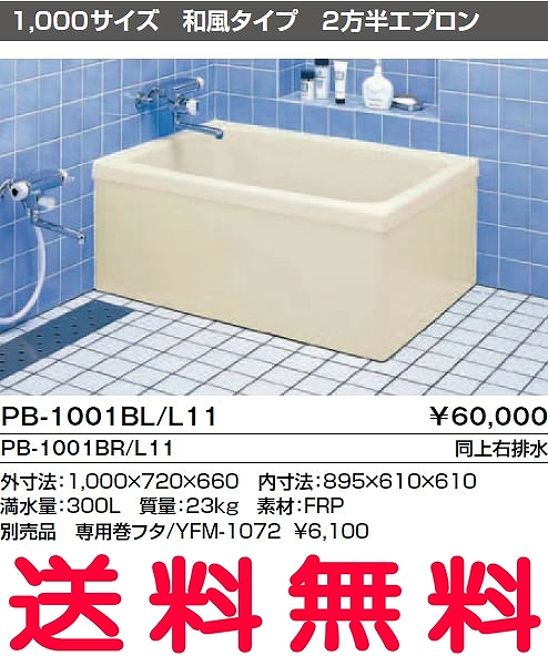 INAX 浴槽 バスタブ ポリ浴槽 【PB-1001BL/L11】【PB-1001BR/L11】 ポリエック お風呂 1,000サイズ 和風タイプ 2方半エプロン【代引き不可】 【セルフリノベーション】