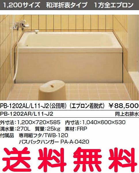 INAX 浴槽 バスタブ ポリ浴槽 【PB-1202AL/L11-J2】【PB-1202AR/L11-J2】 ポリエック お風呂 1,200サイズ 和洋折衷タイプ 1方全エプロン【代引き不可】