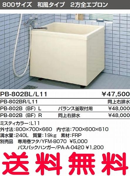 INAX 浴槽 バスタブ ポリ浴槽 【PB-802B(BF)L】【PB-802B(BF)R】バランス釜取付用(穴あけ済) ポリエック お風呂 800サイズ 和風タイプ 2方全エプロン【代引き不可】 【セルフリノベーション】