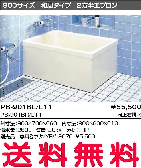 INAX 浴槽 バスタブ ポリ浴槽 【PB-901BL/L11】【PB-901BR/L11】 ポリエック お風呂 900サイズ 和風タイプ 2方半エプロン【代引き不可】