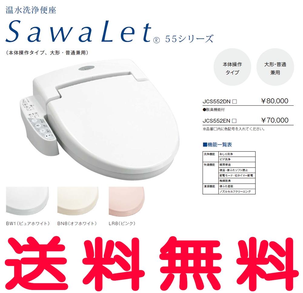 【ジャニスは全品送料無料】ジャニス Janis 温水洗浄便座 SawaLet 55シリーズ (本体操作タイプ、大形・普通兼用)【JCS552DN】[新品] 【代引き不可】